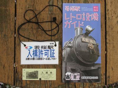若桜駅入構券