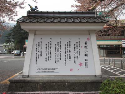 若桜駅の唄