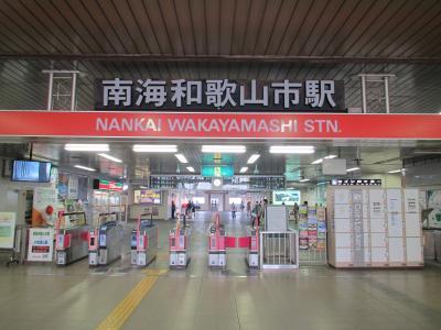 和歌山市駅改札