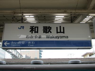 和歌山駅看板