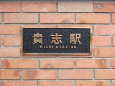 貴志駅看板
