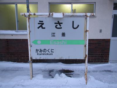 江差駅看板2