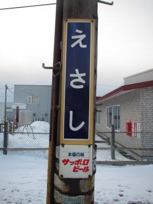 江差駅看板1