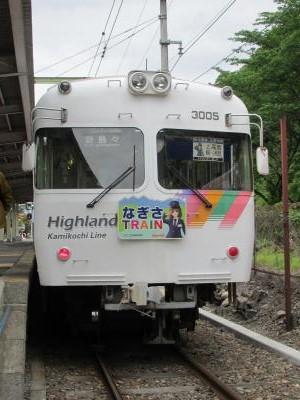 上高地線新島々駅