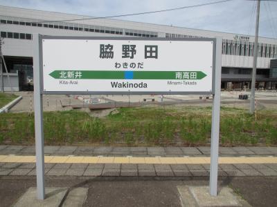 脇野田駅看板