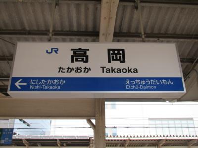 高岡駅看板