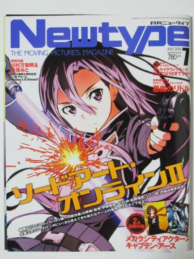 Newtype(2014年7月)