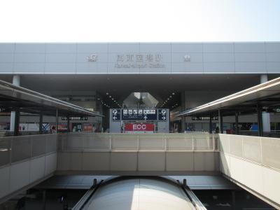 関西空港駅正面