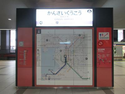 関西空港駅南海駅名標