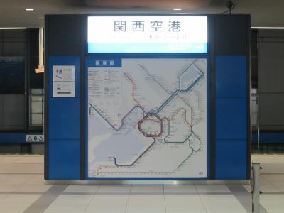 関西空港駅JR駅名標