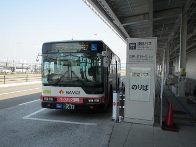 第1ターミナル行バス