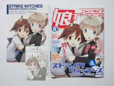 娘type(2014年8月号)