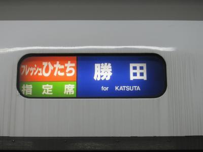 上野駅フレッシュひたち2