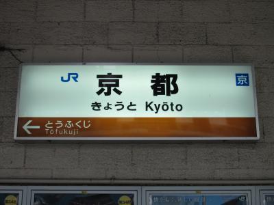 京都駅奈良線看板