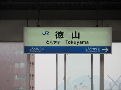 徳山駅名標