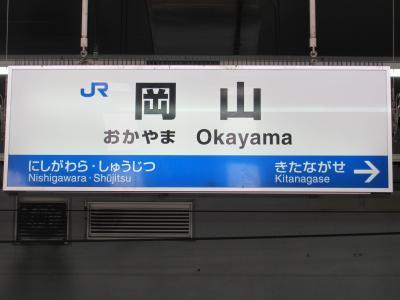 岡山駅名標