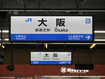 大阪駅名標
