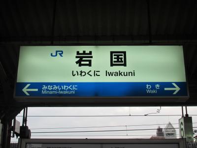 岩国駅名標