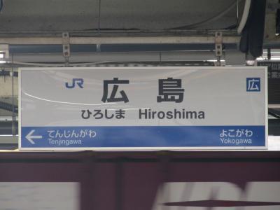 広島駅名標