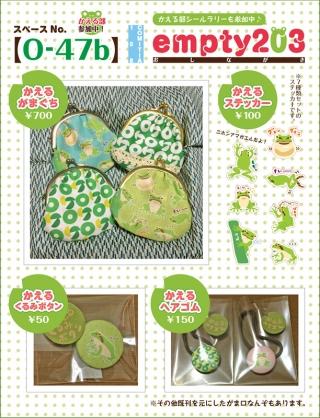 comitia108_oshinagaki.jpg