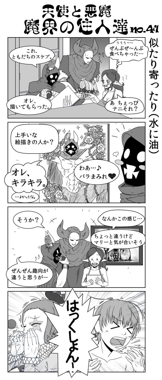 創作4コマ漫画41