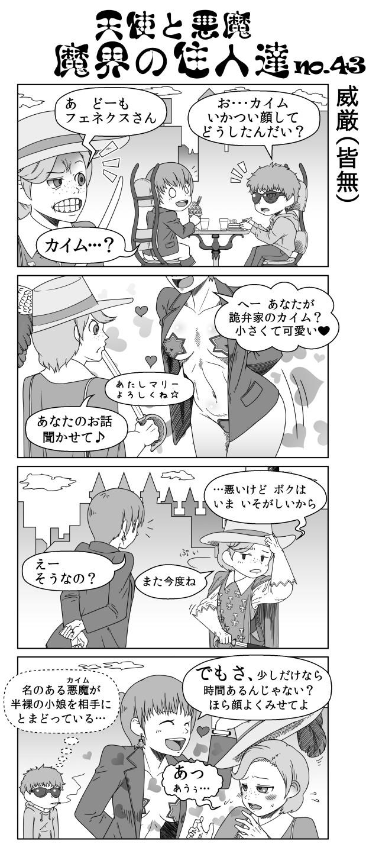創作4コマ漫画43