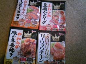 「三ツ星食感シリーズ」ハウス食品