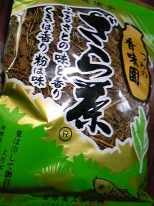 「ざら茶」香味園上領茶舗(津和野)