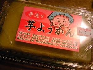 「芋ようかん」くま純(熊本市)