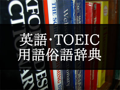 english-toeic-dictionary-01.jpg