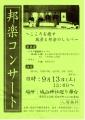 城山コンサート2014004 (566x800)