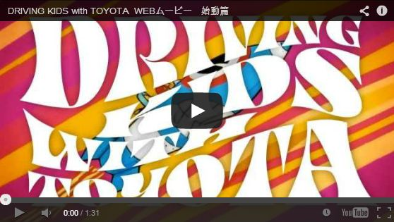 driving kids with toyota1