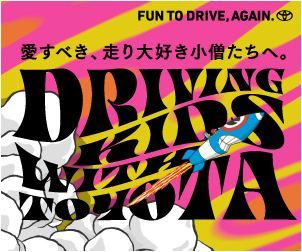 driving kids with toyota3