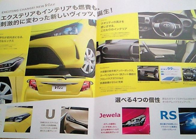 トヨタ新型ヴィッツ2