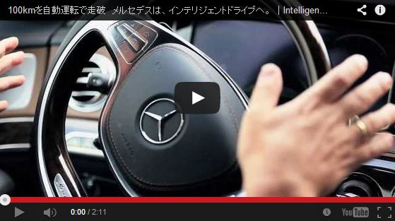 自動運転 ベンツ4