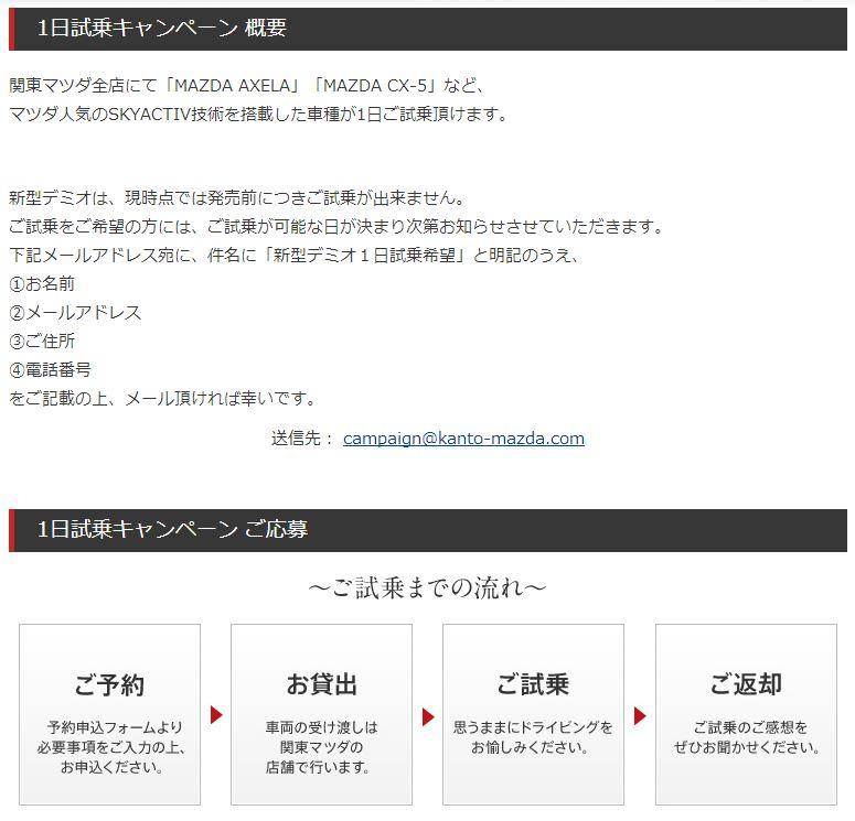 関東マツダ 1日無料で試しホーダイ2