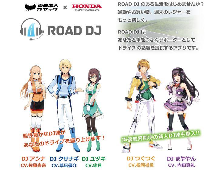 ROAD DJ ホンダ