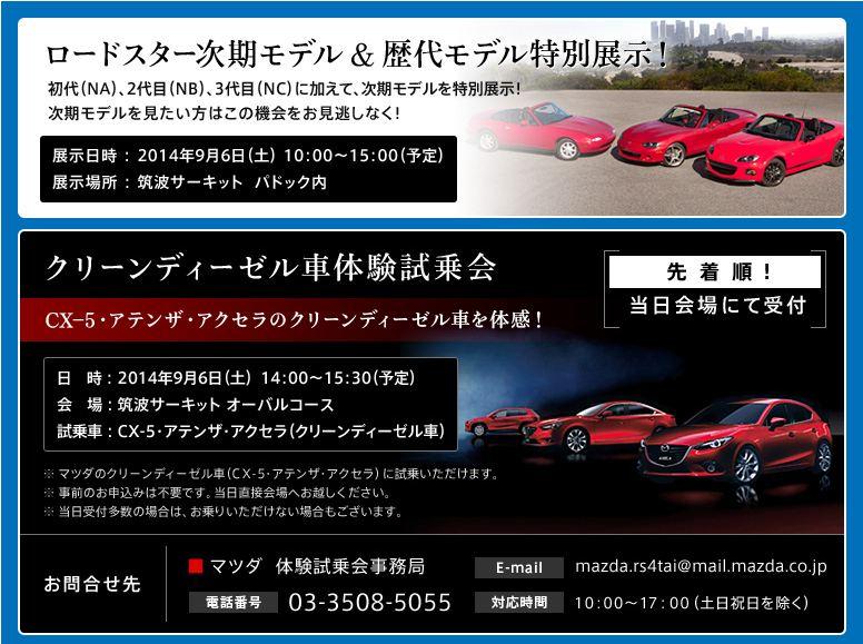 新型ロードスター発表4