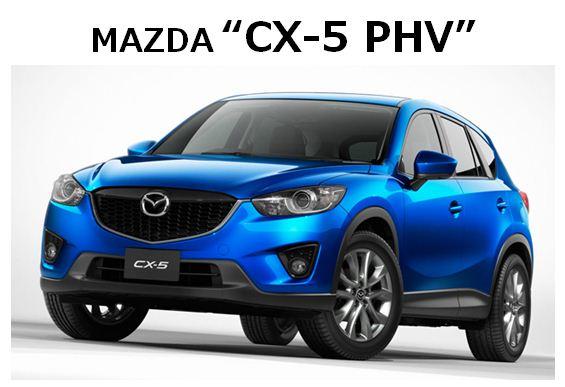 mazda CX-5 PHV