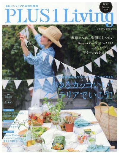 雑誌 PLUS1 Living No87