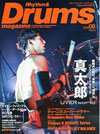 Rhythm & Drums magazine 2014年8月号