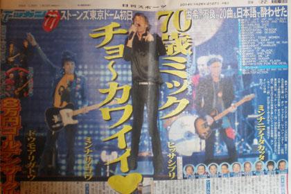 Rolling Stones 日刊スポーツ