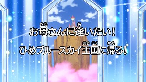 【ハピネスチャージプリキュア!】第14回「ヒーロー登場!あいつはいかしたすごいやつ!!」