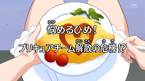 【ハピネスチャージプリキュア!】第26回「迷子のふたり!ひめと誠司の大冒険!」