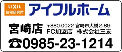 eyeful_miyazakilogo001.jpg