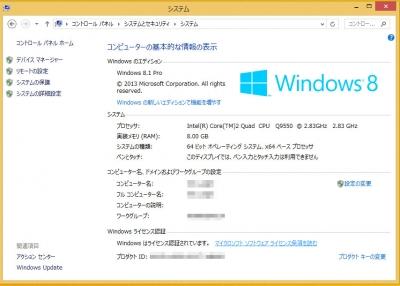 Win8システム