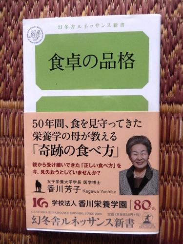 2014.7.10 晴耕雨読 037