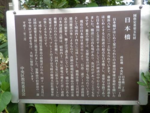 2014.7.19 日本橋視察 101 (17)