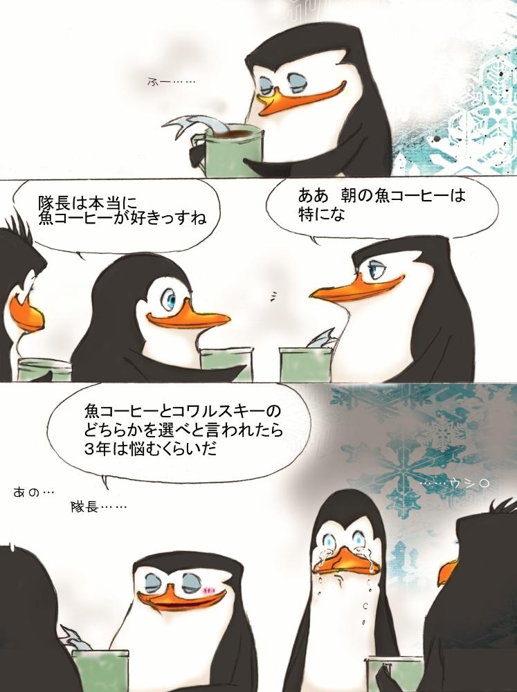 ペンギンズ 新人