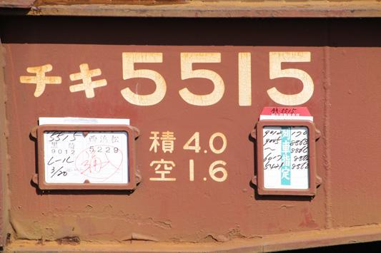 140321黒崎-170レ-チキ (57)のコピー